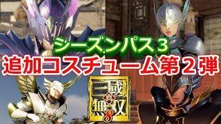 【真・三國無双8】DLC追加コスチューム第2弾!『シーズンパス3』 thumbnail
