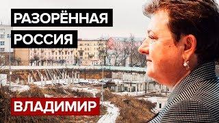 Разорённая Россия. Владимир
