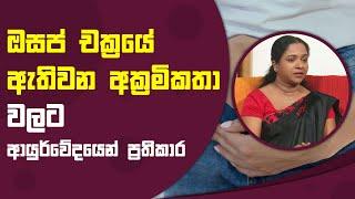 ඔසප් චක්රයේ ඇතිවන අක්රමිකතා වලට ආයුර්වේදයෙන් ප්රතිකාර | Piyum Vila | 18 - 10 - 2021 | SiyathaTV Thumbnail