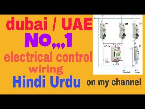 Control wiring and power wiring  UAE dubai electrical control in Hindi Urdu
