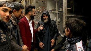 بامداد خوش - خیابان - دیدار سمیر صدیقی از کوچه کاه فروشی شهر کابل