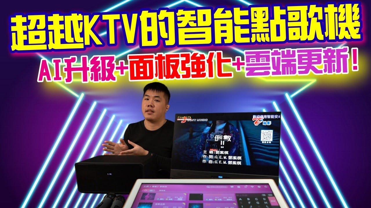 超越KTV的智能點歌機 AI升級+面板強化+雲端更新 支援4K電視輸出 升級電容觸碰面板+3MM防水防塵防爆玻璃 國台語歌曲應有盡有 這台的CP值有點厲害