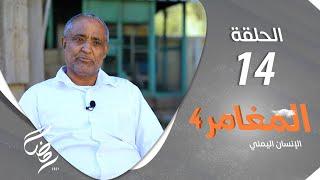 برنامج المغامر 4 - الإنسان اليمني | الحلقة 14 - المسراخ علوي عبدالكريم