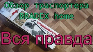 Обзор набора для перемещения мебели транспортер bradex home