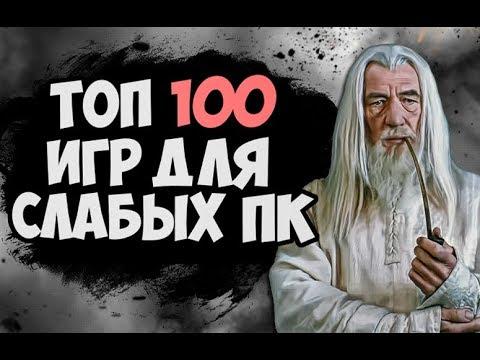 ТОП 100 ИГР ДЛЯ СЛАБЫХ ПК 2017 #3 (+ССЫЛКИ НА СКАЧИВАНИЕ)