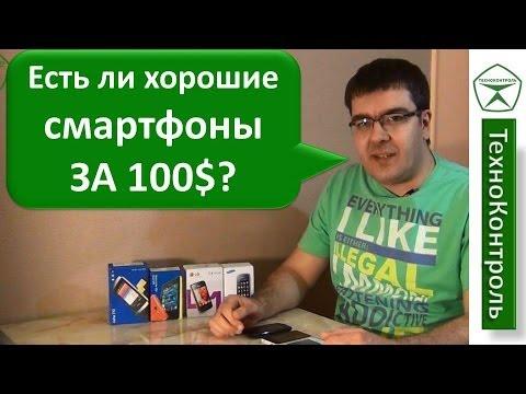 Смартфоны за 3000р. (Nokia Asha 502, Asha 310, Samsung Rex 70, LG Optimus L1 II) | Technocontrol