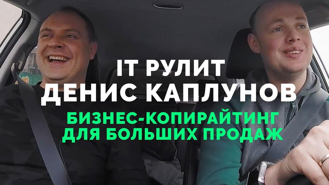 Денис Каплунов: Бизнес-копирайтинг для больших продаж. Блог Михаила Щербачева - IT РУЛИТ