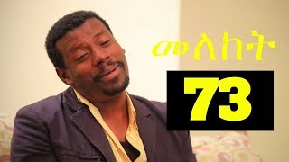 Meleket - season 02, Part 73 |  Ethiopian Drama
