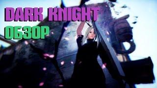 Black Desert ~ Dark Knight / Темный Рыцарь обзор