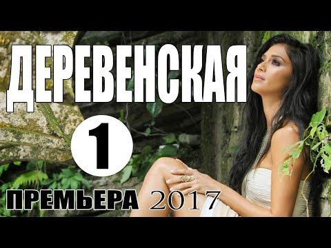 Премьера 2017 [ДЕРЕВЕНСКАЯ] Мелодрама   Русские сериалы 2017 мелодрамы HD