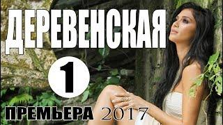 Премьера 2017 [ДЕРЕВЕНСКАЯ] Мелодрама | Русские сериалы 2017 мелодрамы HD