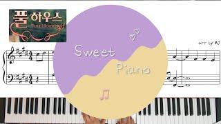 이보람 Lee Boram - 처음 그 자리에 Geu deh ji geum {Easy Piano}[Full House ost] 쉬운 피아노 악보 Cover-Tutorial-Sheet