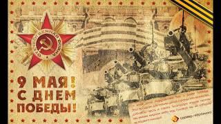 дети о войне\Великая Победа 1941--1945\Мы помним\песни о войне