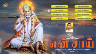 Enn Sai||Tamil Songs||Shiridi Sai Songs||Baba Songs||Jukebox||