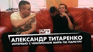 Александр Титаренко - о победе на Red Bull AOM, неудаче на Air Wipp и работе в цирке