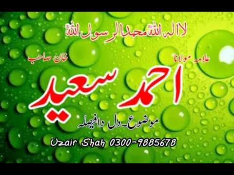 Allama ahmad saeed khan multani @ Dil da faisla