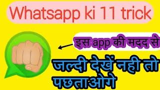 #Whatsapp Ki 11 trick जो जानले बादशाह हो गया