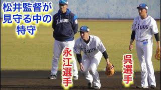 2019年2月 西武ライオンズ春野キャンプ 永江選手と呉選手の特守.