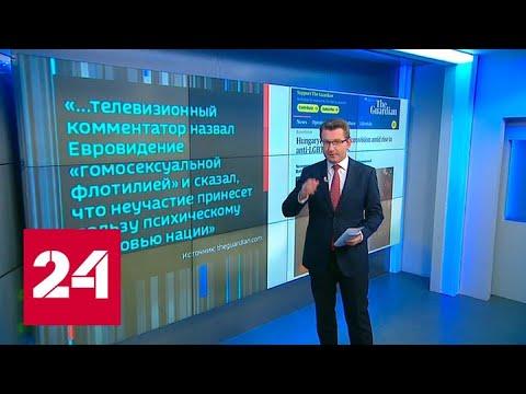 """Венгрия отказалась от участия в """"Евровидении"""" из-за секс-меньшинств - Россия 24"""