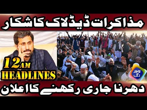 News Headlines | 12:00 AM | 02 Nov 2018 | Lahore Rang