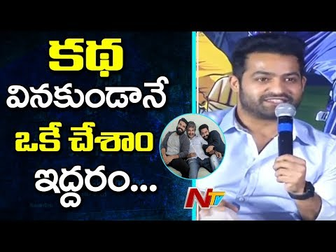 Jr NTR Comments On Ram Charan & SS Rajamouli | VIVO IPL 2018 Telugu || NTV