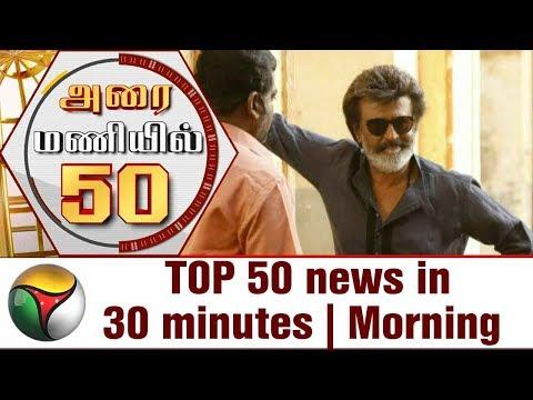 Top 50 News in 30 Minutes   Morning   12/10/2017   Puthiya Thalaimurai TV