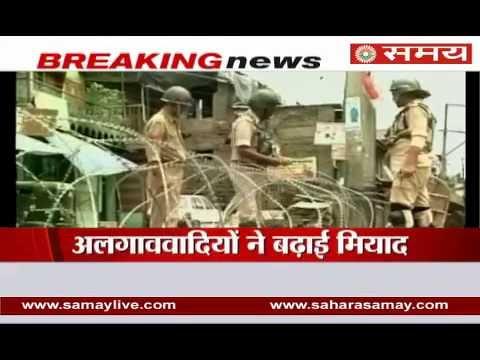Separatists announced shutdown till 29 in Jammu & Kashmir