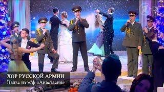Хор Русской Армии Вальс из м ф Анастасия Давай Поженимся