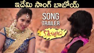 ఇదేమి సాంగ్ భయ్యా ఇలా ఉంది ?    Kotha Kurrodu Song Promo    Latest Telugu Movie 2018