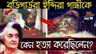 বডিগার্ডরা ইন্দিরা গান্ধীকে কেন হত্যা করেছিলেন?। Indira Gandhi Assassination।my M Historical Episode
