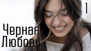 Сериал Черная Любовь 1 сезон