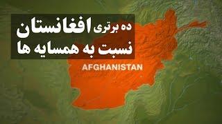 ده وِیژه گی برتر افغانستان نسبت به همسایه ها