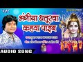 Subhash Raja 2018 का सुपरहिट कांवर भजन - Bhangiya Dhaturwa Kahwa Payeb - Brijabhar Chalale Devghar