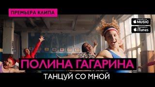 Полина Гагарина - Танцуй со мной mp3