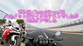 [ZX-6R]Insta360oneX2外部マイクヘルメット装着テスト-全然ダメ