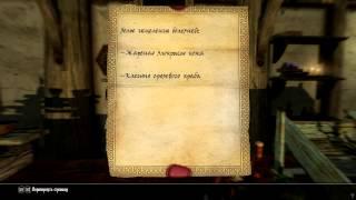 Skyrim Книга. Рецепт Зелье исцеления болезней