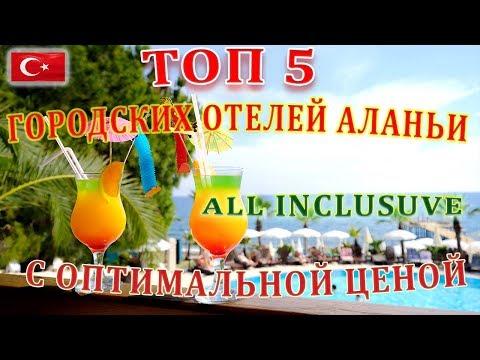 """Топ 5 городских отелей Аланьи """"all Inclusive"""" с оптимальной стоимостью"""