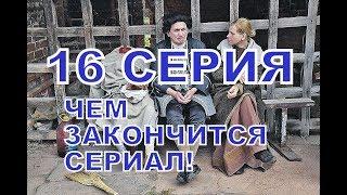 Кровавая барыня сериал ЧЕМ ЗАКОНЧИТСЯ,  описание 16 серия, конец.