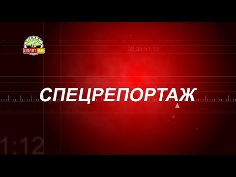 """Спецрепортаж. Поселок """"Спартак"""""""