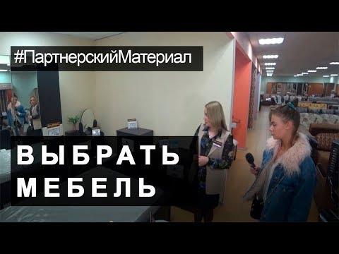 «Дом Мебели» на ул.Димитрова — огромный выбор мебели высокого качества
