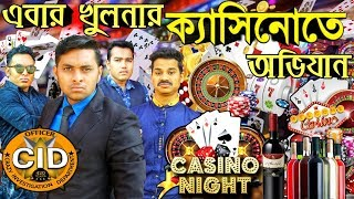 দেশী CID বাংলা PART 39 | Casino Business In Khulna | Comedy Videos Online | Bangla Funny Video New