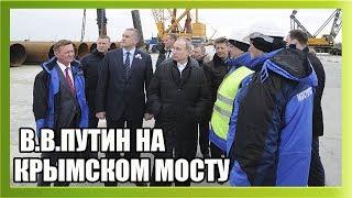 Керченский мост. Строительство сегодня 16.03.2018 Крымского моста, Визит Путина