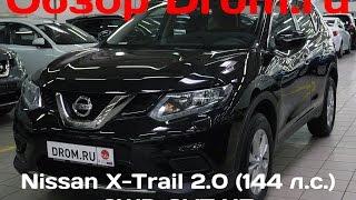Nissan X-Trail 2016 2.0 (144 л.с.) 2WD CVT XE - видеообзор