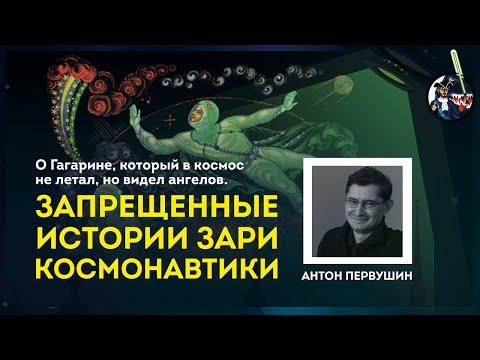 Мифы космонавтики: Гагарин, гибель космонавтов, инопланетяне. Антон Первушин. УПМ 9-10