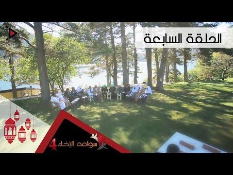 برنامج سواعد الإخاء 4 الحلقة 7