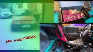 Дикий Ford Sierra на Ништяках | Часть 1 после поварки
