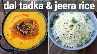 jeera rice and dal tadka recipe  जर चवल और दल तडक  dhaba style zeera rice &amp lentil curry