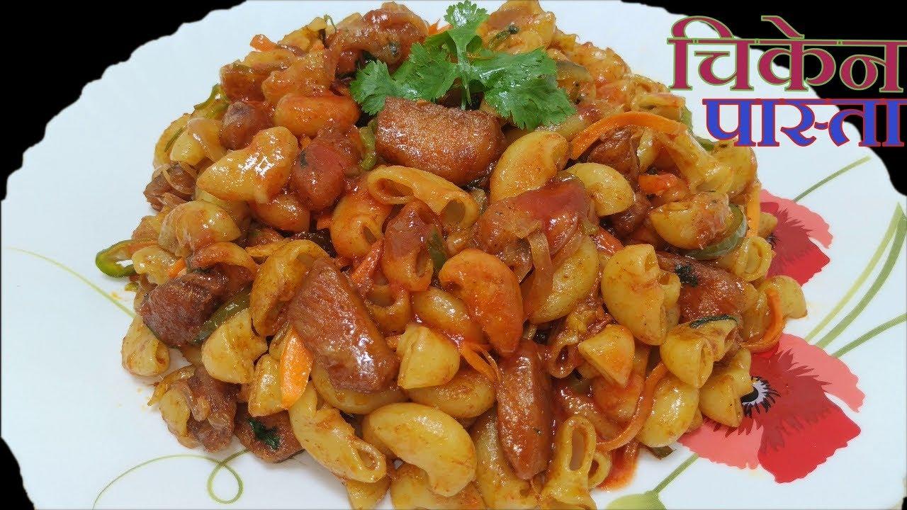मिठो चिकेन म्याकोरोनी पास्ता यसरि बनाउनुस सबैलाई मन पर्नेछ || Nepali Style Pasta Recipe