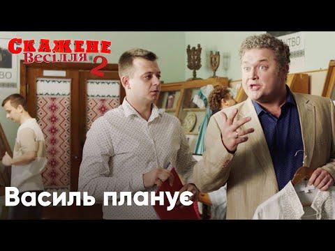 Скажене Весілля 2. Сцени, що не увійшли у фільм. Василь Середюк – усім керівникам керівник!