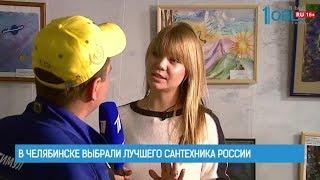 В Челябинске выбрали лучшего сантехника России | Первый областной (22.11.2017)